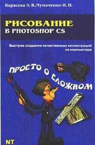 Рисование в Photoshop CS 0_ca60d_cc3d604_M
