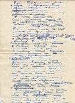 Рукопись Брусницына