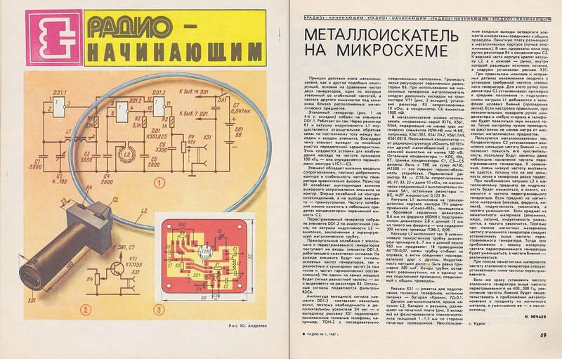 Схема металлоискателя.