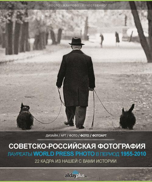 Шедевры российской и советской фотографии. World Press Photo 1955-2010. 22 кадра