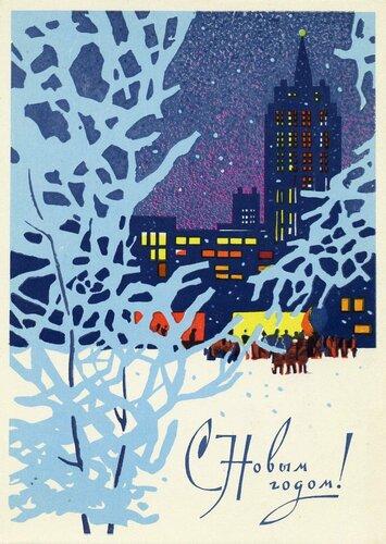 vorontsova_nvu: СССР в новогодних открытках. Город и люди