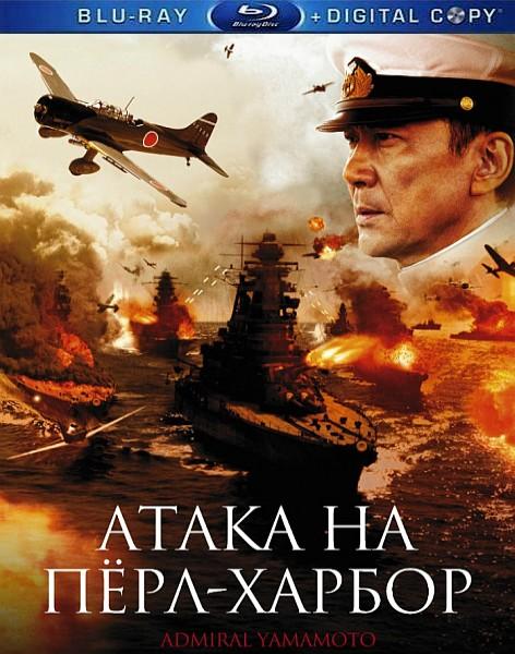 Атака на Пёрл-Харбор / Rengô kantai shirei chôkan: Yamamoto Isoroku (2011) BDRip 720p + HDRip