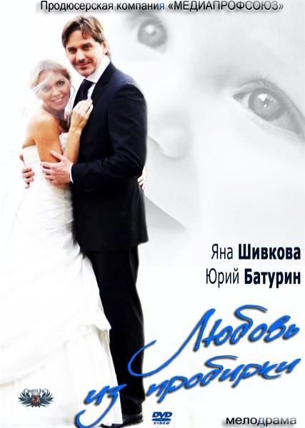 Любовь из пробирки (2013) HDTV 720p + HDTVRip + SATRip