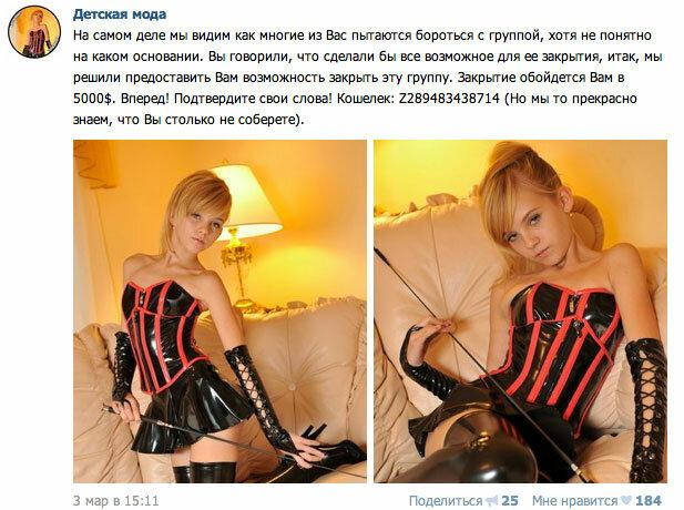 erotika-gruppi-vkontakte