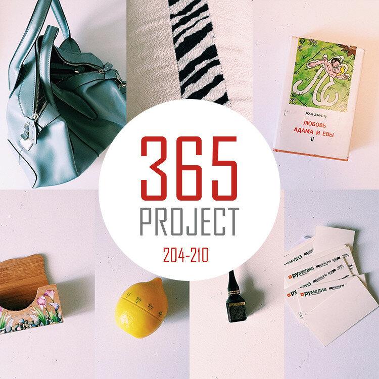 365_Project_030.jpg