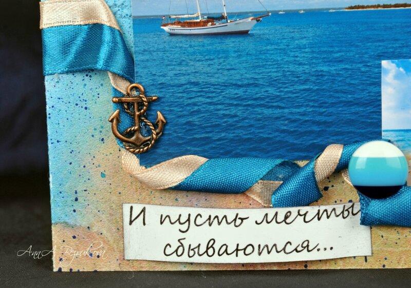 Поздравительные открытки с морской тематикой