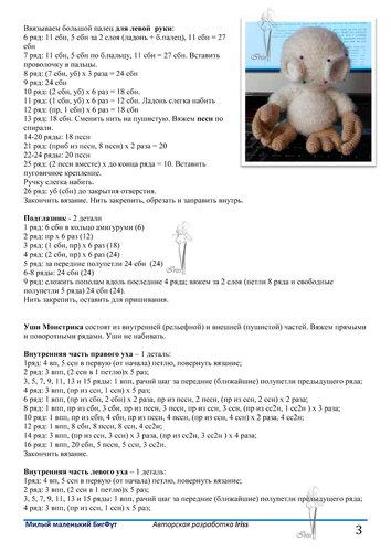 Ирина (Iriss). Игрушки на ладошке  - Страница 5 0_84b94_fdf2ca6c_L.jpeg