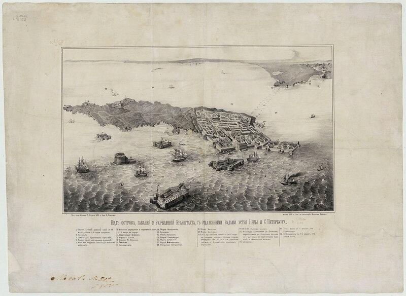 Вид острова, гаваней и укреплений Кронштадта, с отдаленными видами устья Невы и С-Петербурга. 1855 год.