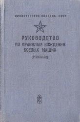 Книга Руководство по правилам вождения боевых машин (РПВБМ-82)