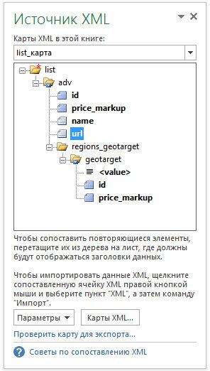 Рис. 8.6. Область задач Источник XML