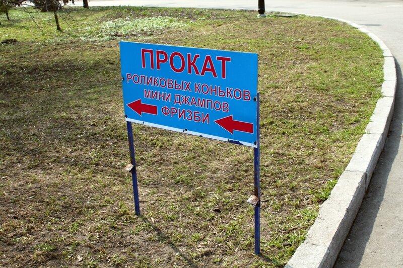 Прокат роликовых коньков в Мариинском парке