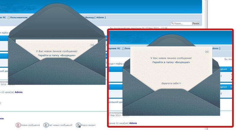 Pop-Up Новые личные сообщения 0_83575_dcc0d83a_XL.jpeg