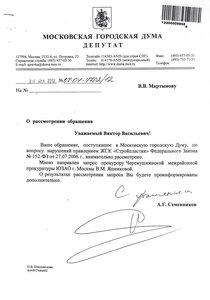 ответ депутата МГД Семенникова