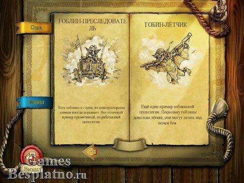 300 Dwarves / 300 Гномов