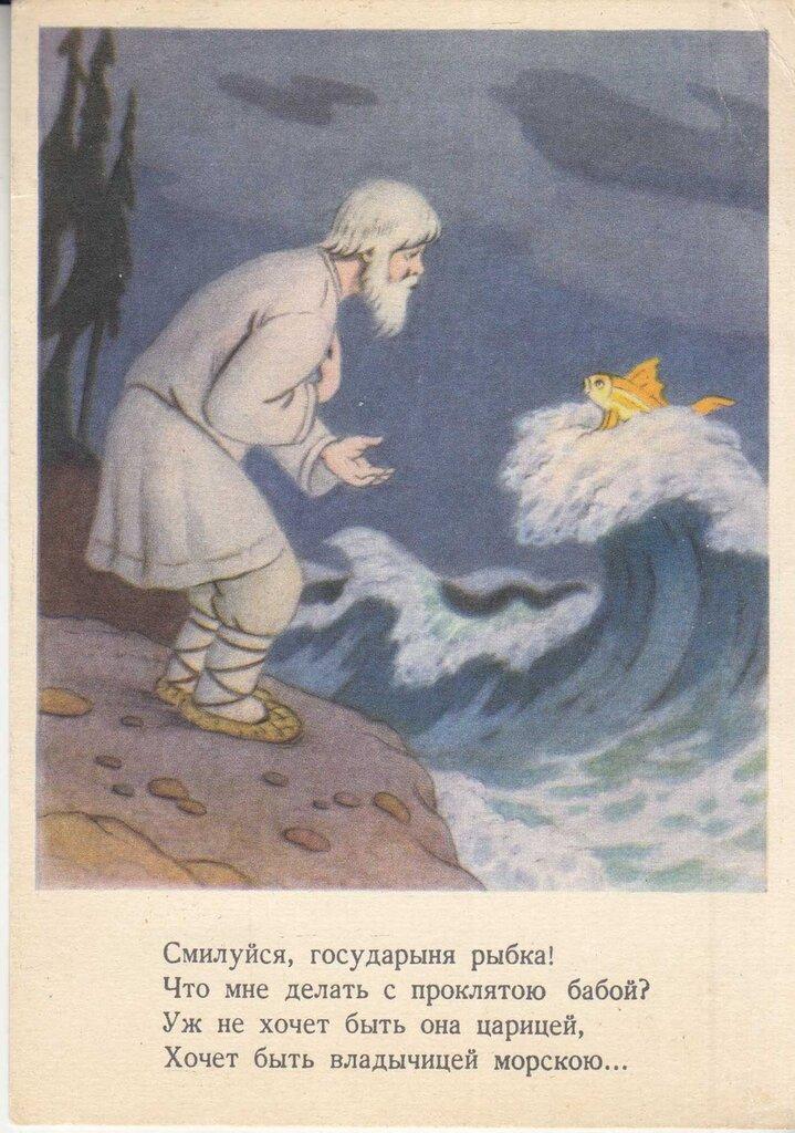 поступки старика из сказки о рыбаке и рыбке