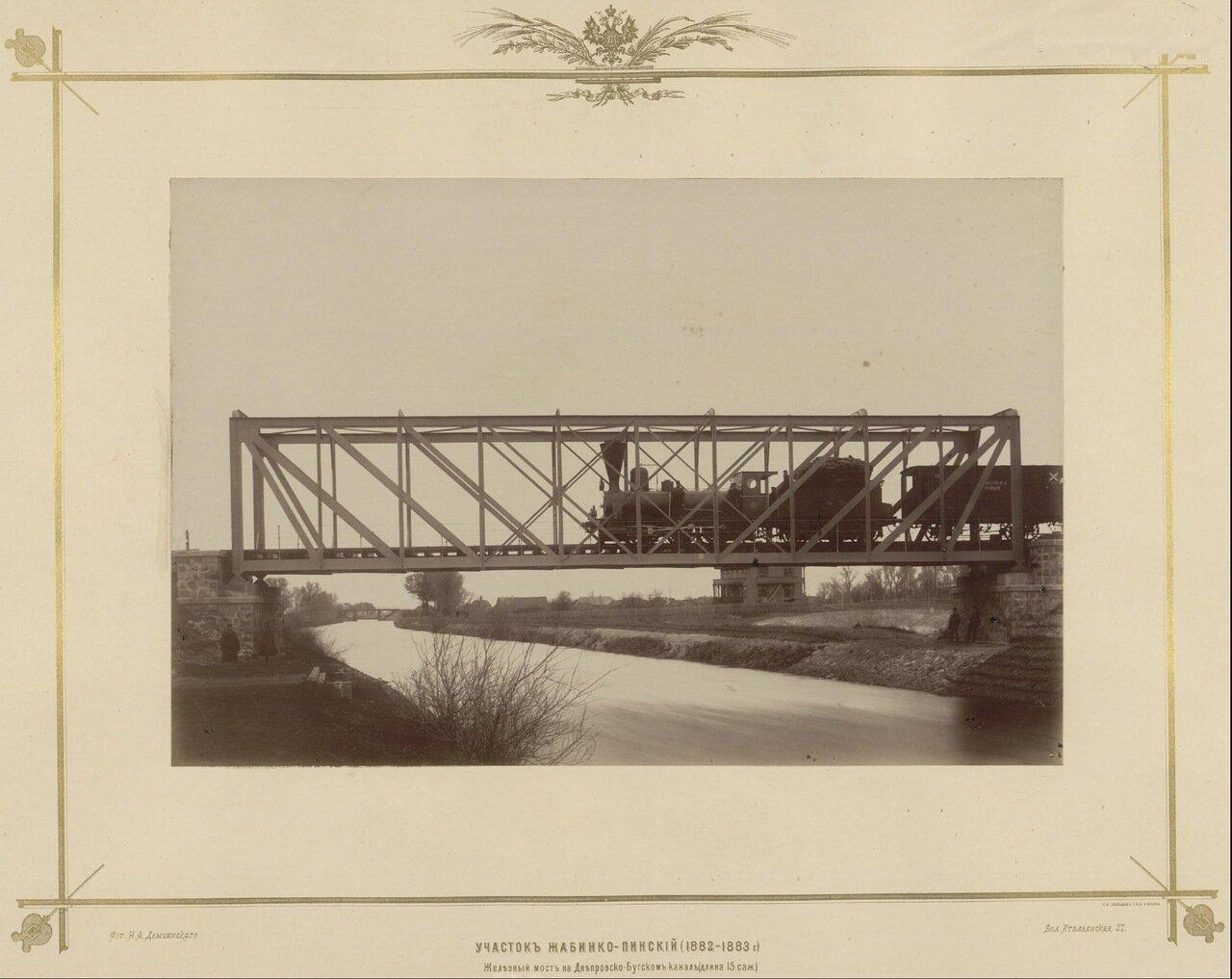 Участок Жабинко-Пинский (1882 - 1883г.) Железный мост на Днепровско-Бугском канале.1880-е.