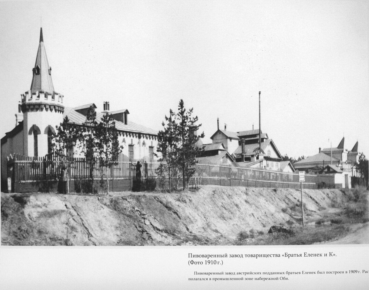 Пивзавод товарищества братьев Еленек и компания, 1910-е годы