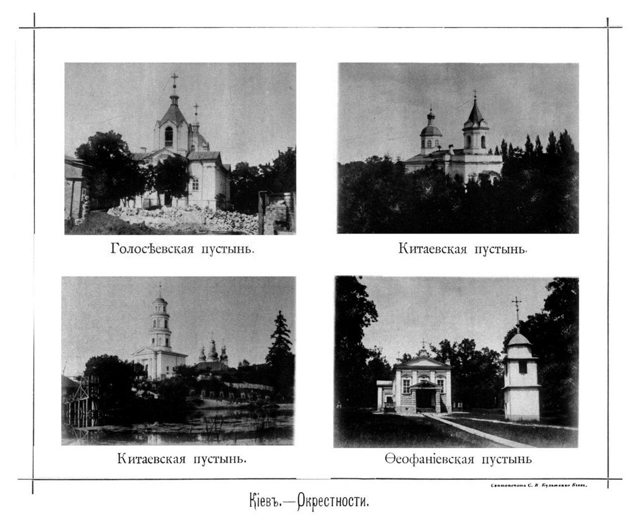 Окрестности Киева