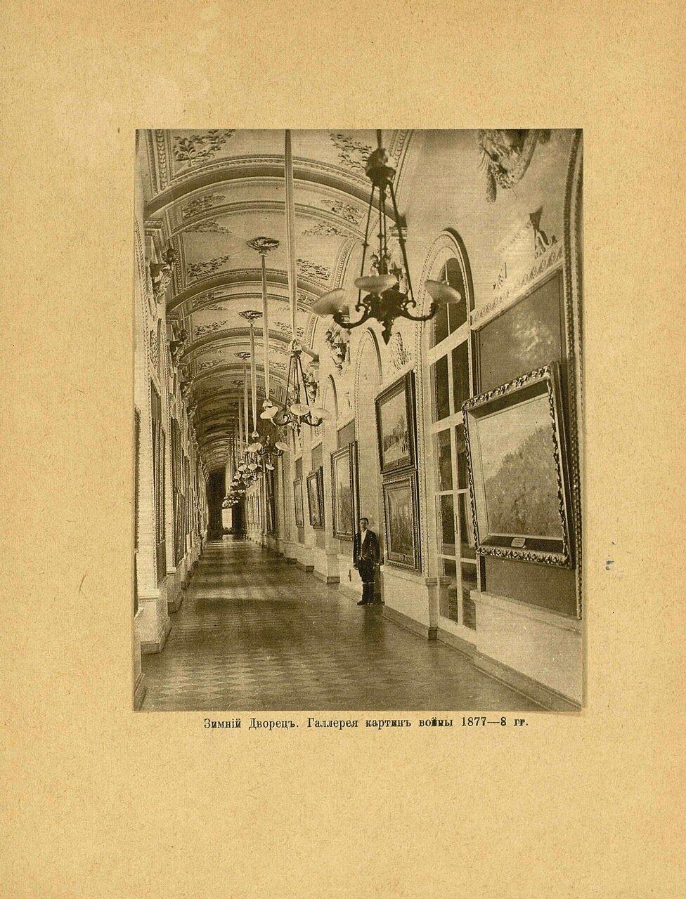 Галерея картин войны 1877-78 гг.