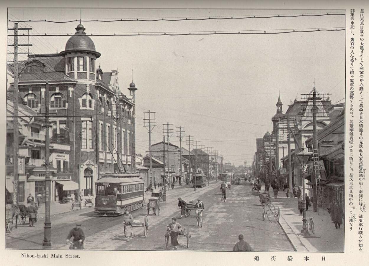 Главная улица в районе Нихонбаси
