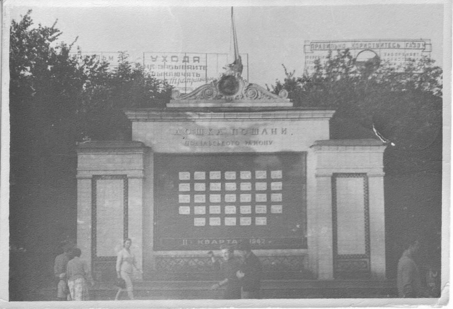 1962. Доска почета на Красной площади (ныне Контрактовая площадь)