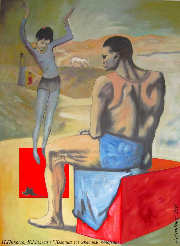 Пикассо, Малевич - Девочка на красном квадрате