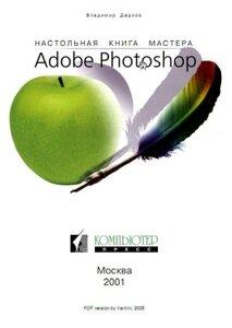 Настольная книга мастера Adobe Photoshop 0_ca60f_84c8ffa1_M
