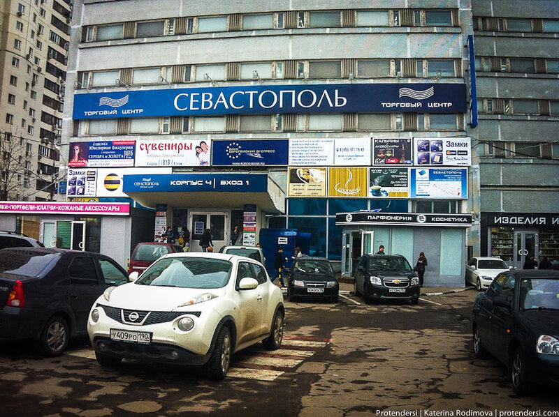 Косметику в гостинице севастополь