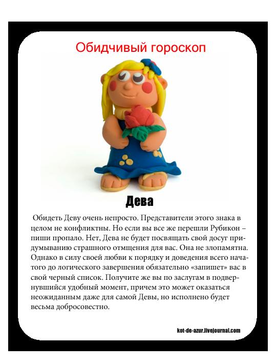 Смешной гороскоп дева