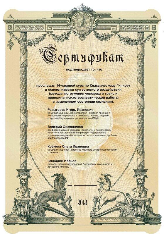 Из закромов гипно-архивов )))