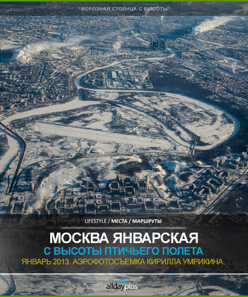 Москва! Январская столица с высоты птичьего полета. 33 фото.