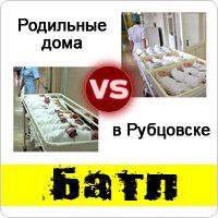 Родильные дома в Рубцовске :: Голосуем!