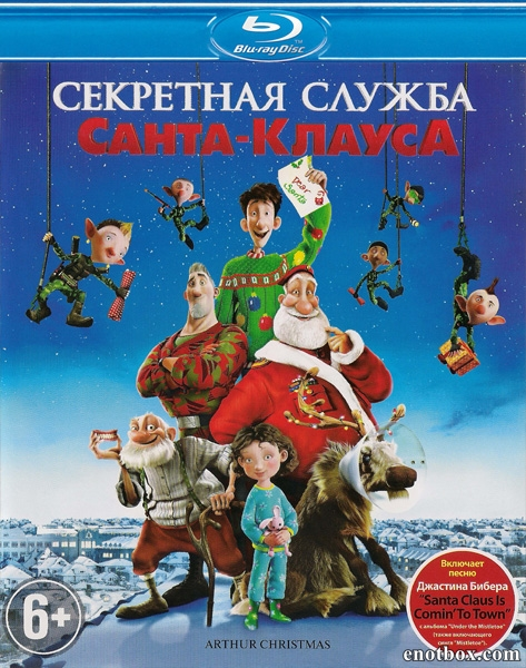 Секретная служба Санта-Клауса / Arthur Christmas (2011/BDRip/HDRip/3D)