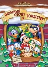 Обратный отсчет к Рождеству / Countdown to Christmas (2002/DVD9/DVDRip)