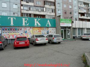 """гор. Красноярск. """"Новая аптека"""", ул. Весны дом 11,  фасад здания аптеки"""