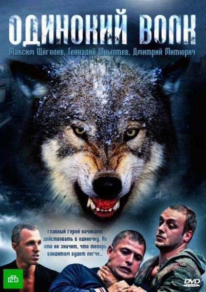 Одинокий волк (2013) SATRip