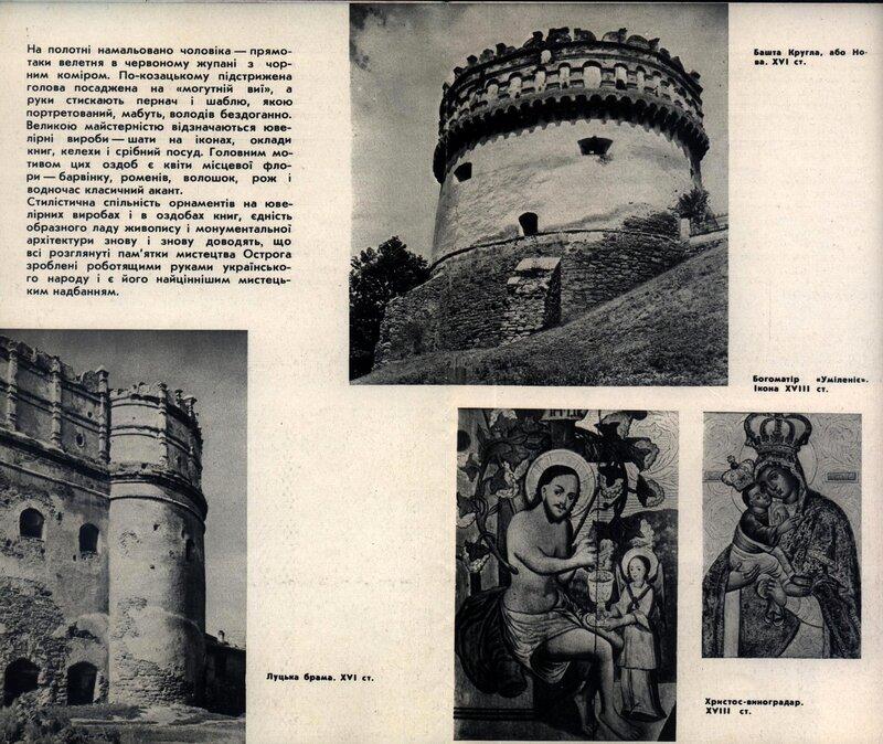 Острог 1966 текст (3).jpg