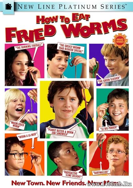 Как есть жареных червяков / How to Eat Fried Worms (2006/DVDRip) + WEB-DL (720p)