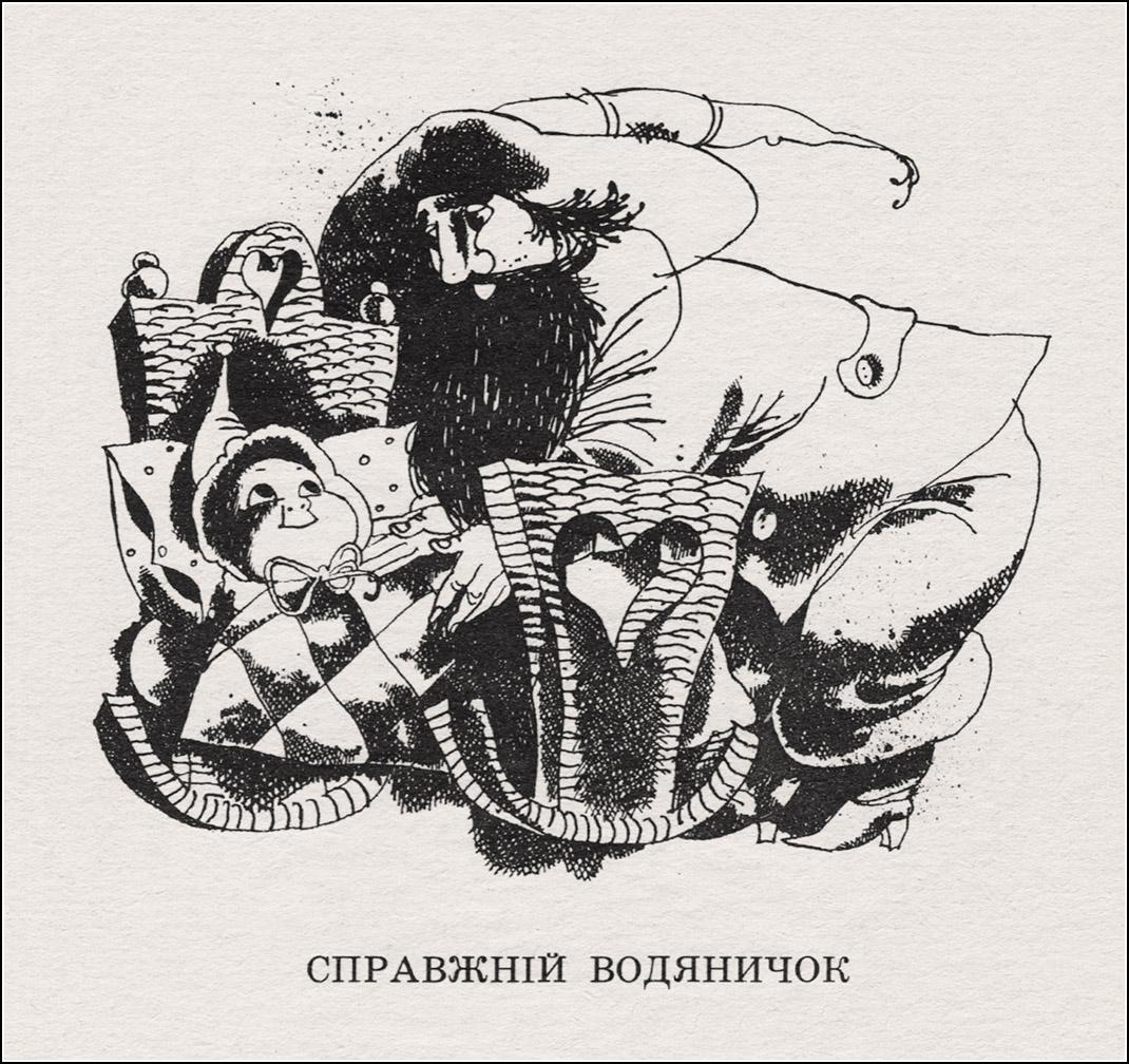 Светлана Ким, Отфрид Пройслер