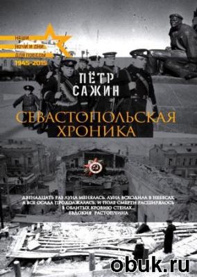 Книга Севастопольская хроника