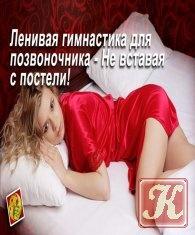 Книга Книга Ленивая гимнастика для позвоночника, не вставая с постели