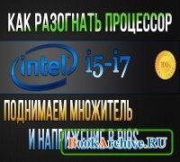 Как разогнать процессор intel в bios