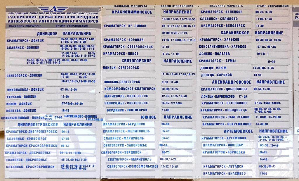 условия пологи мелитополь расписание автобусов останутся