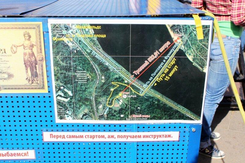 Карта троллея над Днепром