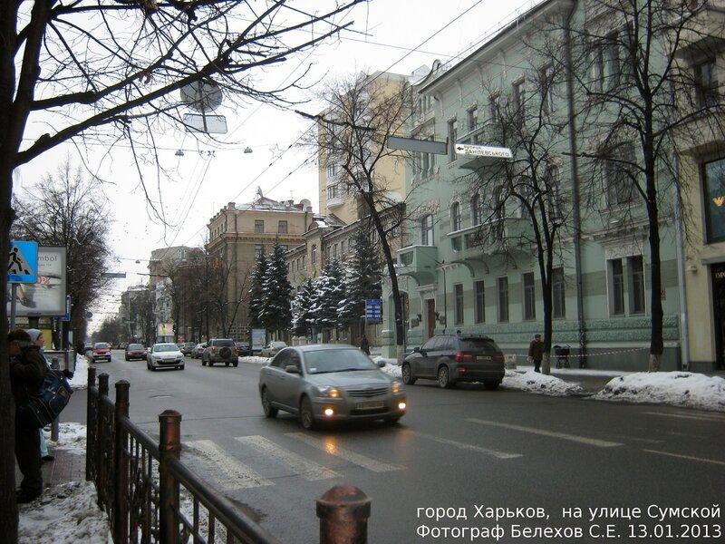 Украина, Харьков