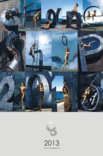 Эротический календарь судостроительного завода Краншип на 2013 год