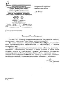 Благодарственное письмо Росэнергоатома