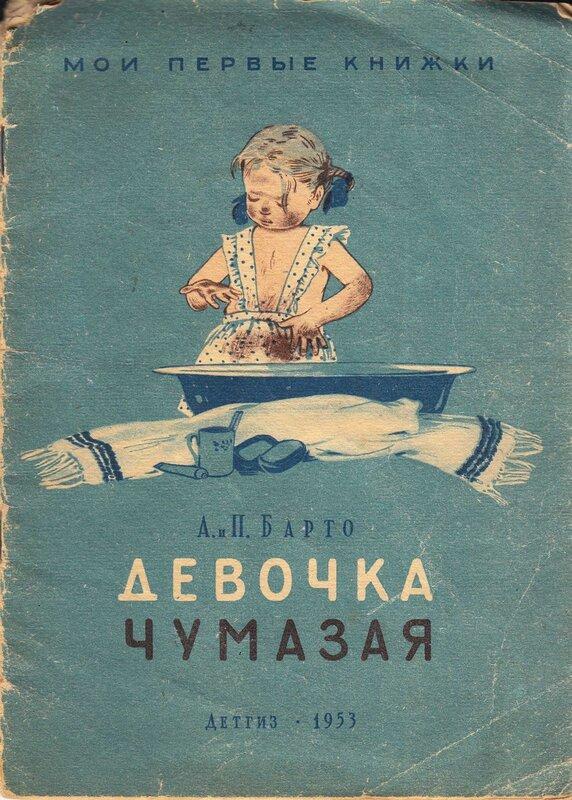 Девочка чумазая