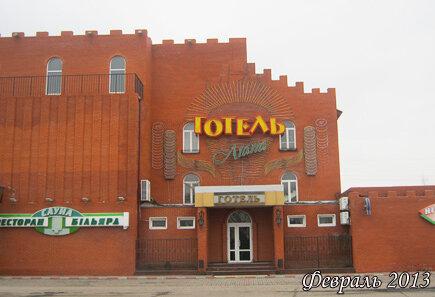 Готель «Лиана»