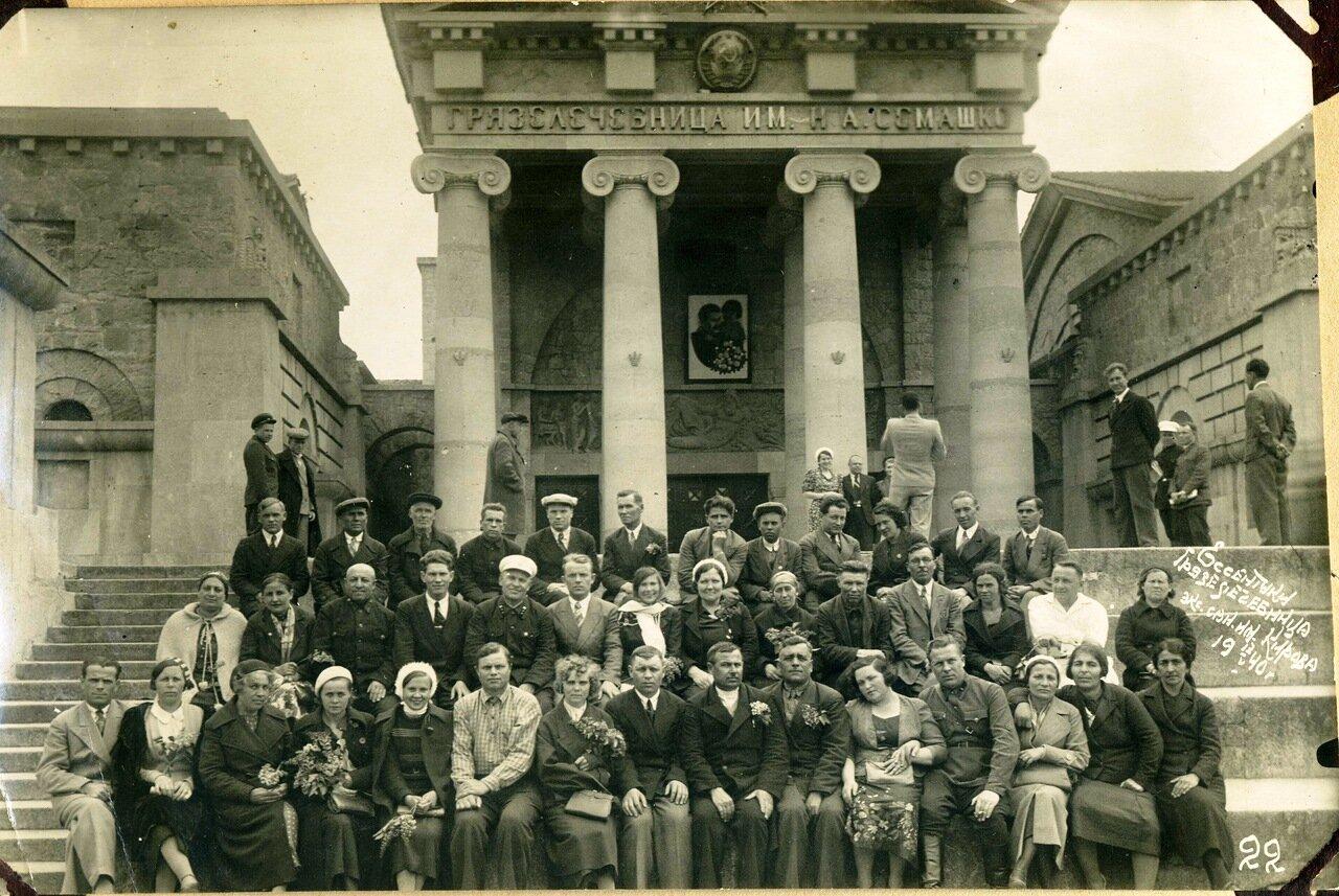 Ессентуки 1940